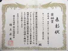 GEOアクティビティフェスタ 優秀賞 2016年