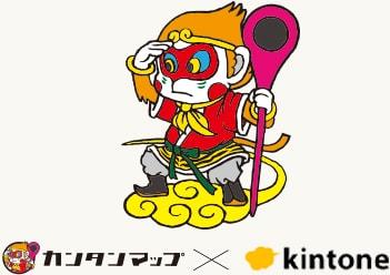 ノンプログラミングでカスタマイズ出来るクラウドサービス「kintone」